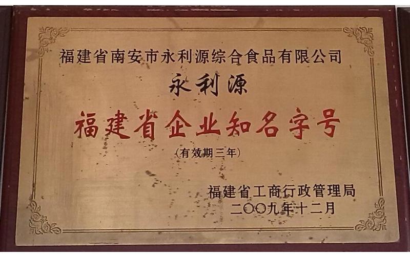 福建省企业知名字号