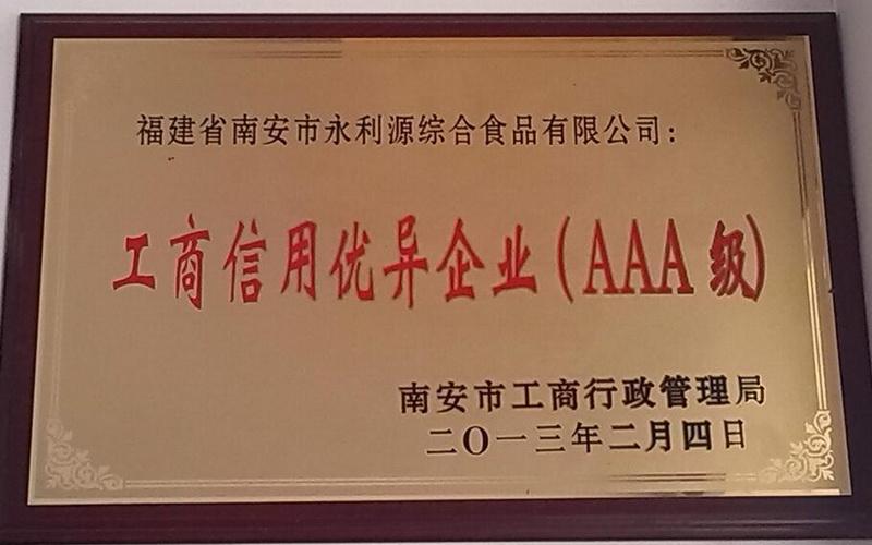 工商信用优异企业(AAA级)